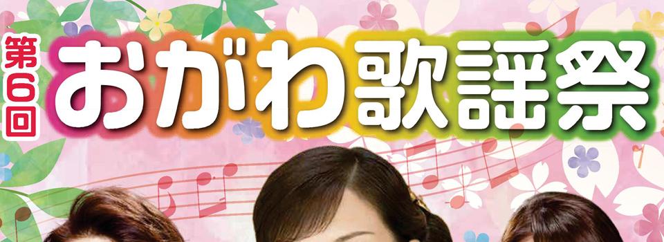 第6回おがわ歌謡祭